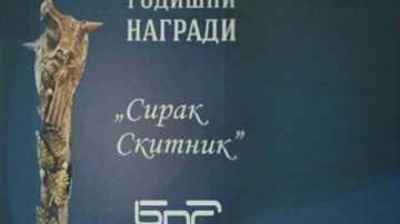 БНР раздаде годишните награди Сирак Скитник