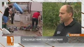 От пратеника ни в Скопие: Справянето с последствията след бедствието продължава