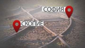 10 години до пускането на жп линията София-Скопие