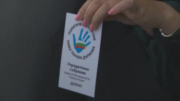 Съдът отказа регистрация на партията на Слави Трифонов