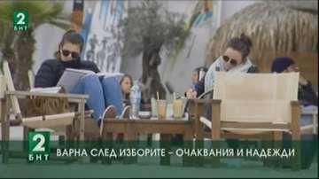 Варна след изборите - очаквания и надежди