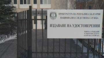Националната следствена служба с нов фронт-офис за обслужване на граждани