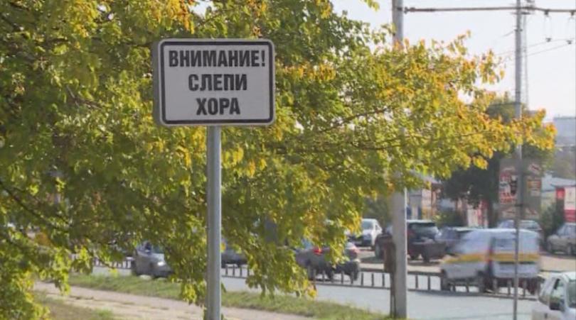 Снимка: Съюзът на слепите във Варна поиска регулация на електрическите тротинетки