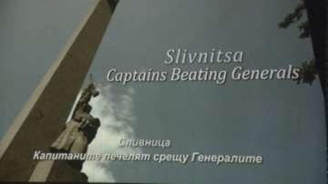 "Премиера на филма ""Сливница: Капитаните печелят срещу генералите"""