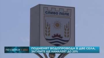 Подменят водопровода в две русенски села, загубите ще намалеят до20%