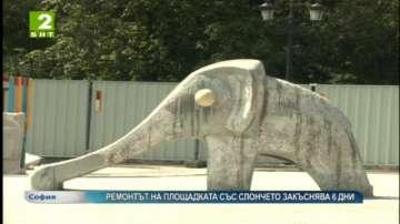 Ремонтът на площадката със слончето закъснява 6 дни