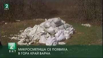 Микросметища се появиха в гора край Варна
