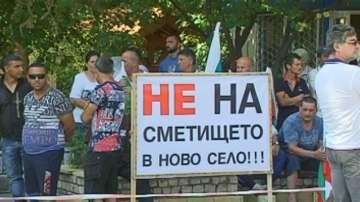 В Ново село протестират срещу инсталация за преработка на растителни отпадъци