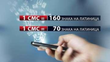 Плащаме по-скъпи есемеси на кирилица