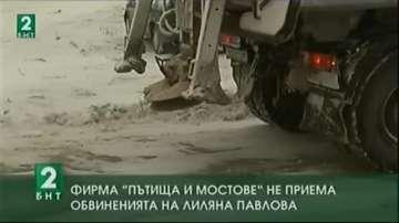 """От фирма """"Пътища и мостове"""" не приемат обвиненията на Лиляна Павлова"""