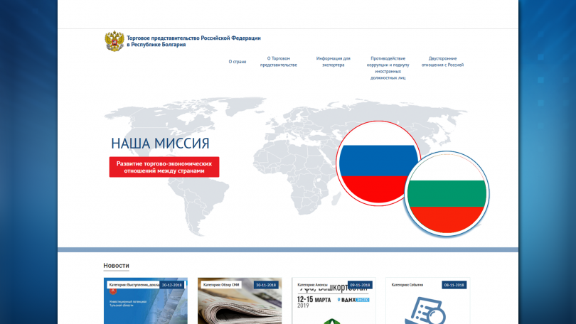 снимка 1 Нов шпионски скандал с руски дипломати у нас