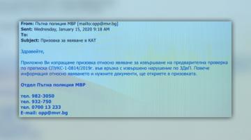 Новата спам атака от името на МВР краде пароли. Как изглеждат фалшивите имейли?
