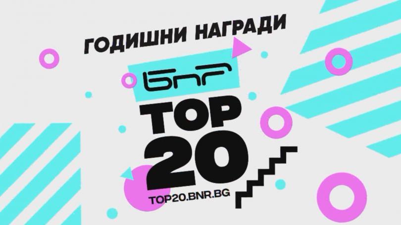 Снимка: БНТ1 ще излъчи тази вечер церемонията на наградите БНР Топ 20
