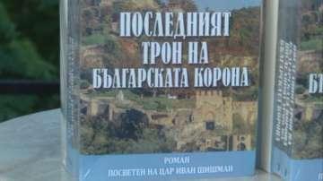 Провокативна литературна премиера във Велико Търново