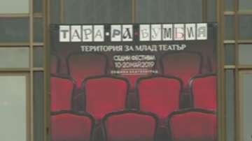 Благоевград става територия за млад театър