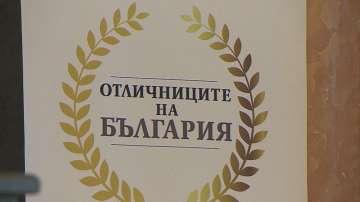 54 деца получиха награда Отличник на България