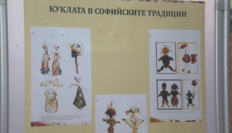 С редки издания и статии, посветени на фолклора в софийско,