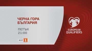 Гледайте по БНТ1: Черна гора - България