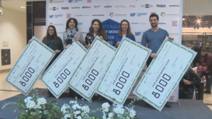 Наградиха победителите в конкурса