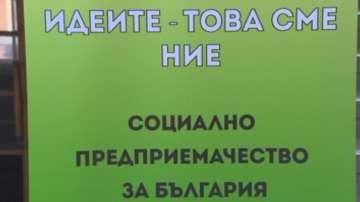 Дигитално вдъхновение: Млади българи решават социални проблеми с технологии