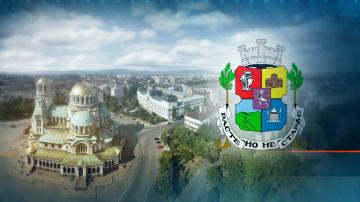 Приеха рекордния бюджет за София от 1,750 млрд. лв.