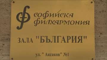 Протест на музиканти от Софийската филхармония