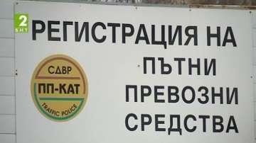 София без регистрационните табели