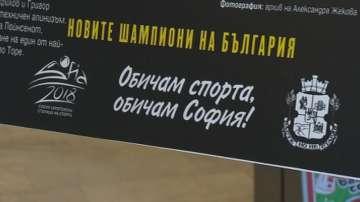 Първо издание на София Спорт Филм Фест