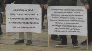 Протест срещу проектозакона за вероизповеданията в столицата