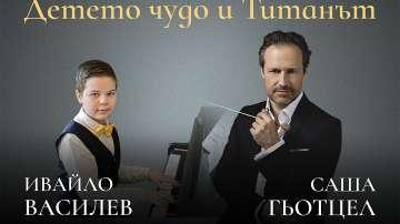 Софийската филхармония открива сезона на 12 септември