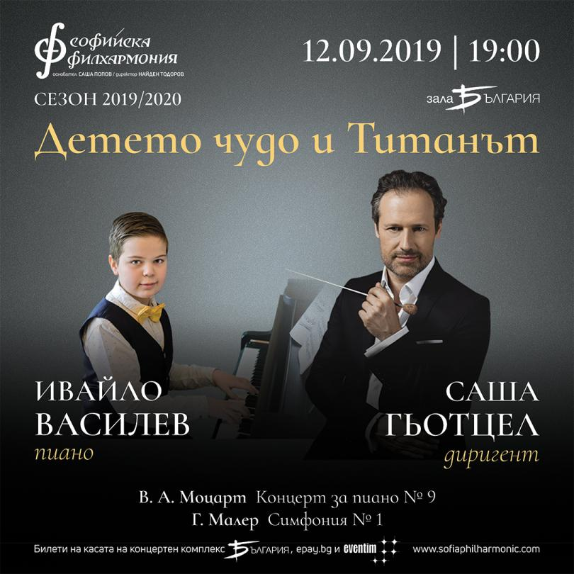 На сцената излизат новият главен гост-диригент Саша Гьотцел и детето