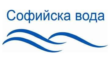 Утре ще бъде прекъснато водоснабдяването в някои части на столицата