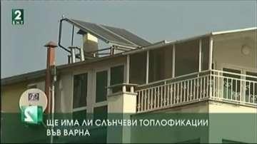 Изследват потенциала за изграждане на слънчеви топлофикации във Варна