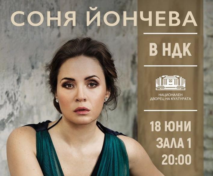 Най-вълнуващото сопрано в света Соня Йончева с концерт в НДК