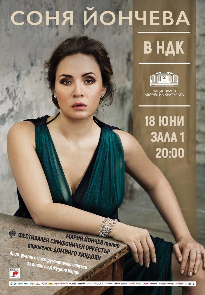 снимка 1 Най-вълнуващото сопрано в света Соня Йончева с концерт в НДК