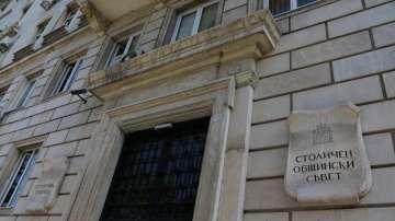 От ГЕРБ предлагат промени в правилника на Столичния общински съвет