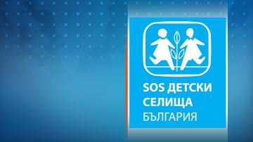 Образованието е основен приоритет на децата от SOS Детски селища