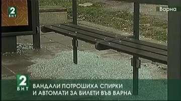 Вандали потрошиха спирки  и автомати за билети във Варна