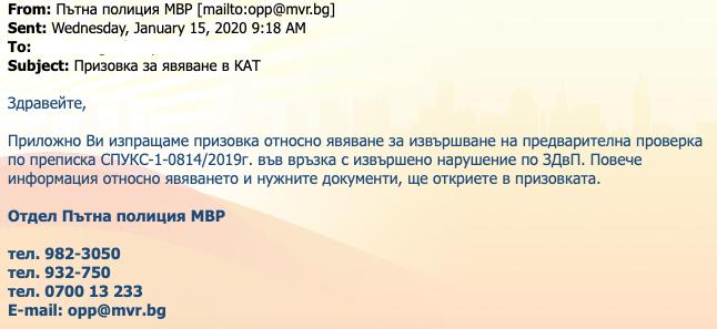 снимка 1 ГДБОП предупреждава за активна СПАМ атака с имейли от името на КАТ