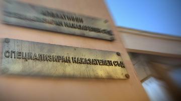 Спецпрокуратурата поиска постоянен арест за Миню Стайков