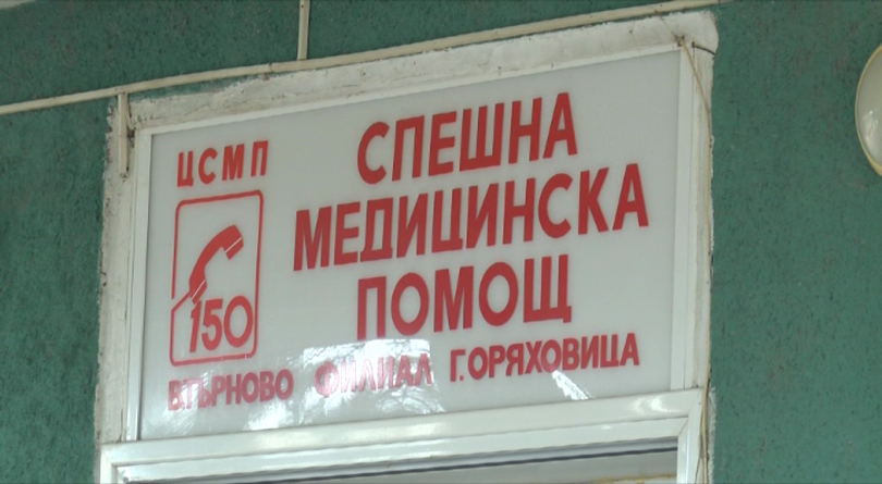 Лекарите от Спешната помощ в Горна Оряховица са готови да