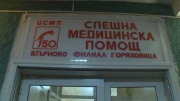Граждански патрули охраняват медиците в Спешна помощ в Горна Оряховица