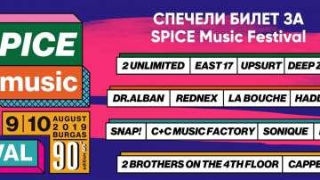 Ясен е поредният победител от играта на БНТ за SPICE MUSIC FESTIVAL