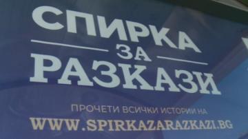 Спирка за разкази вече и в Пловдив
