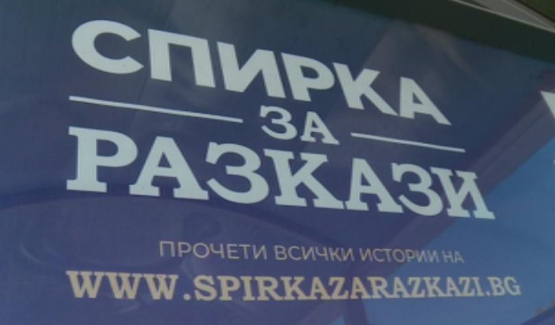 След Варна, и Пловдив вече си има спирка за разкази.