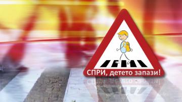 """""""Спри, детето запази!"""": Поредното събитие, посветено на пътната безопасност"""