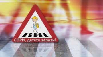 Спри, детето запази и новите промени в Закона за движение по пътищата