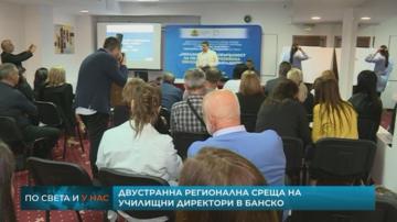 Директори на училища от България и Северна Македония се срещнаха в Банско