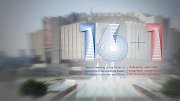 След срещат 16+1 в София: Център за партньорство между Източна Европа и Китай