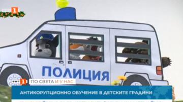 Детски градини в Перник учат децата на мерки срещу корупция